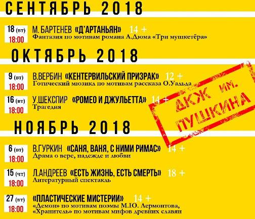 Театры самары афиша на сентябрь 2017 афиша кино эдем ачинск