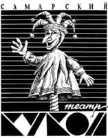 Афиши самара театр кукол концерт стаса михайлова в гродно цена билетов