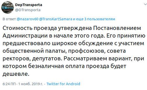 твиттер департамента транспорта самары