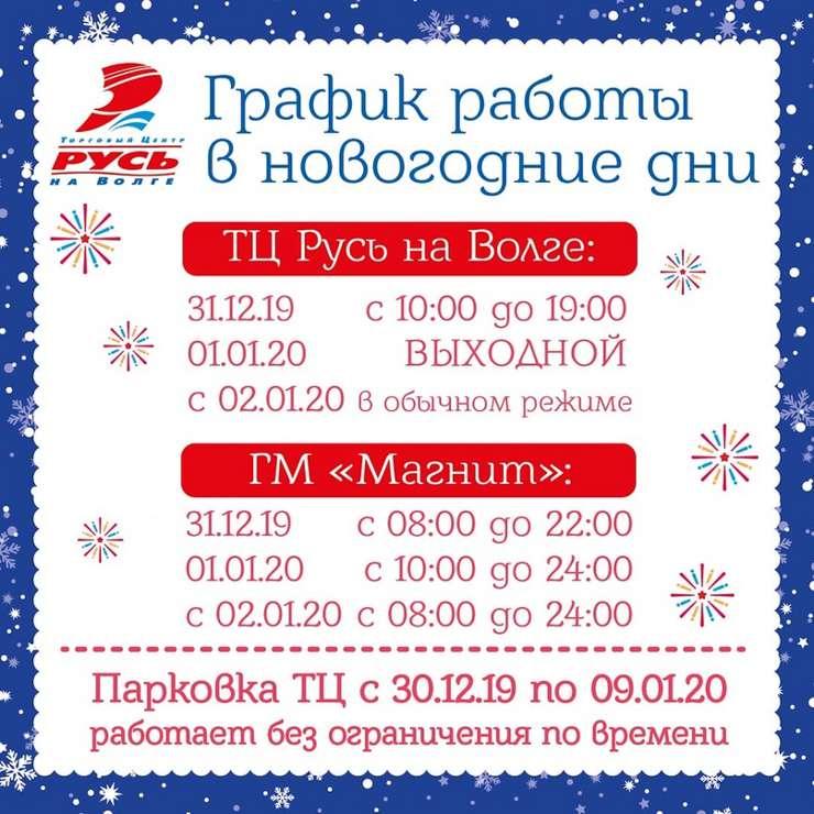 Пермь Искра Кинотеатр Магазин Одежда График Работы