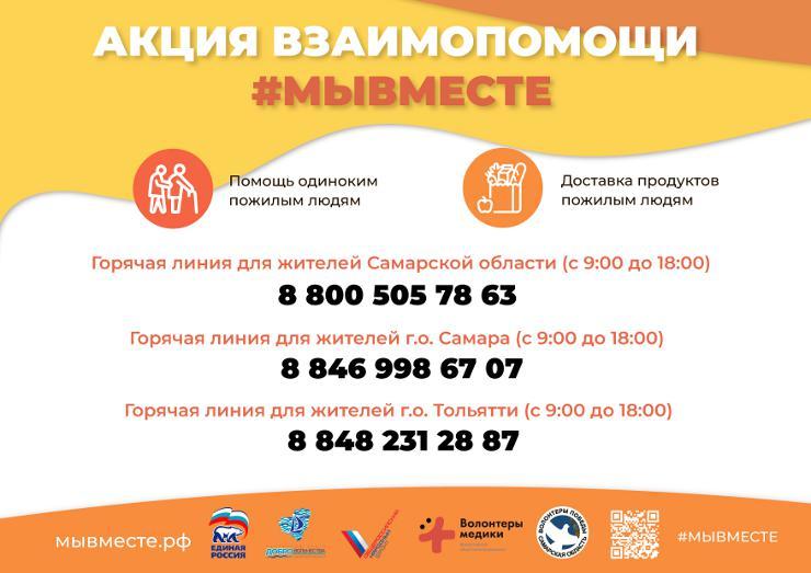 Телефоны акции Мы вместе в Самарской области