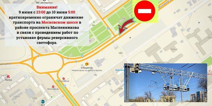 Схема ограничения движения на Московском шоссе в Самаре