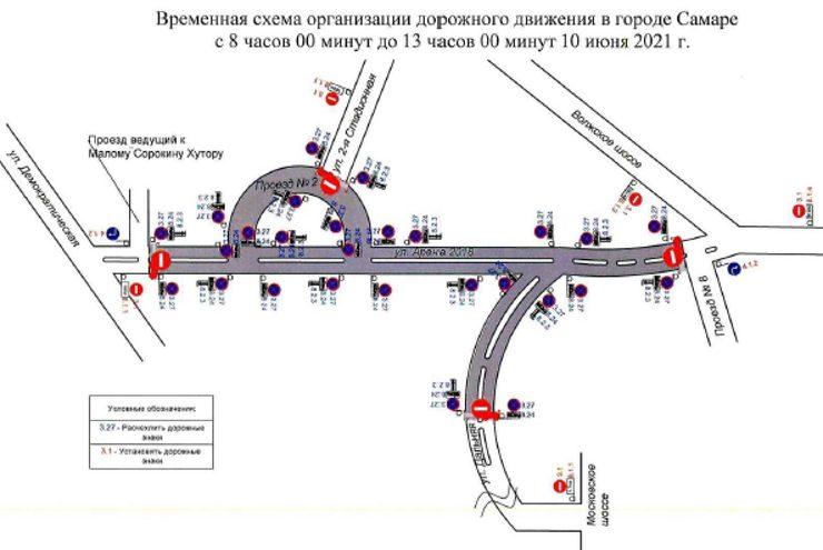 Схема ограничения движения в Самаре 10 июня