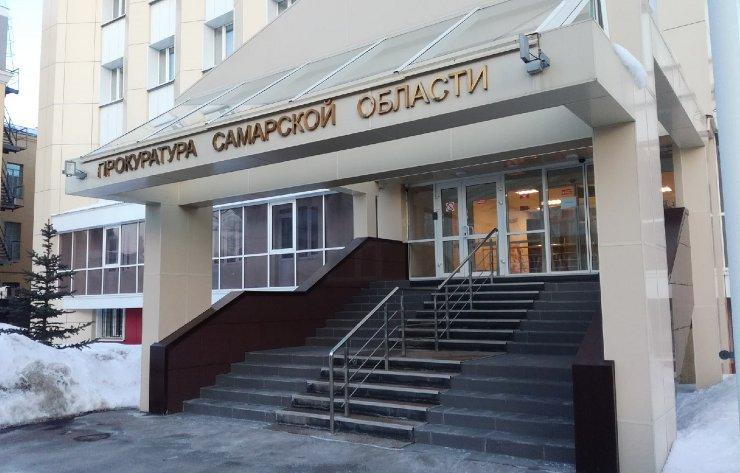 Здание прокуратуры Самарской области