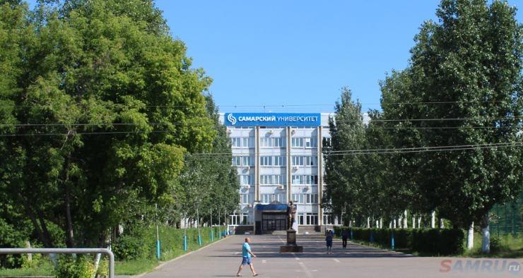 Самарский университет Королева