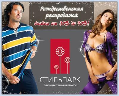 """Рождественская распродажа нижнего белья в  """"СТИЛЬПАРК"""