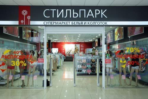 СТИЛЬПАРК - это уникальная сеть мультибрендовых магазинов
