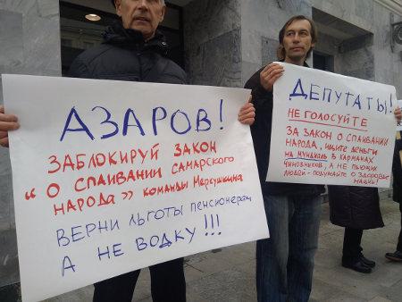 Пикетируют думу: вСамаре суд поддержал организаторов акции против алкоголя